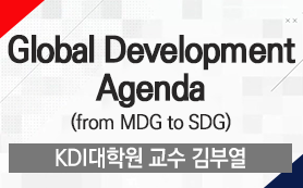 Global Development Agenda(from MDG to SDG) (KDI대학원 교수 김부열)
